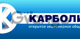 Неликвиды ОАО «КАРБОЛИТ»