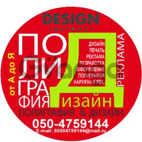 Дизайн полиграфии. Graphic Designer.  Фрилансер. Оперативная графика. Услуги удаленного графического дизайнера. Лучшая реклама от А до Я. Контент-менеджер.