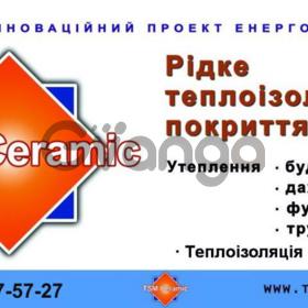 ТСМ Керамический теплоизоляция 300грн/литр