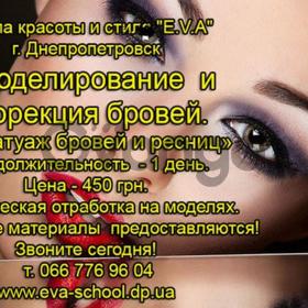 Курс «Моделирования и коррекции бровей. Биотатуаж бровей и ресниц»