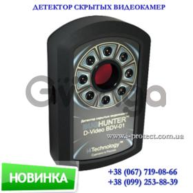 Прибор для обнаружения скрытых камер