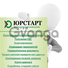 Регистрация ООО с НДС