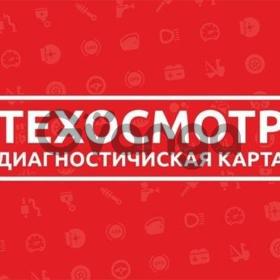Станция Техосмотра в Санкт-Петербурге