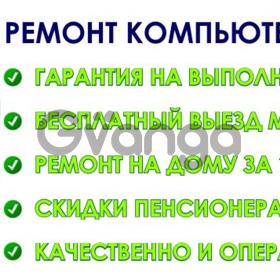 Ремонт компьютеров, ноутбуков Киев
