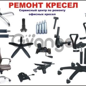 Комплектующие для компьютерных и офисных кресел