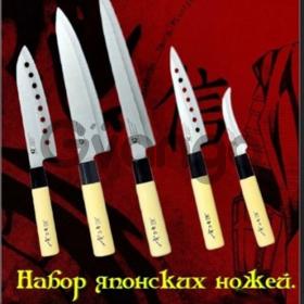Набор кухонных ножей.