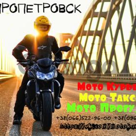 """""""Мото Курьер"""" Днепропетровск"""