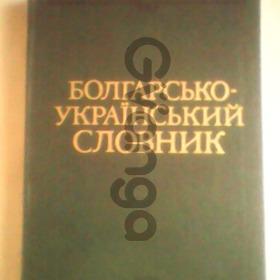 Болгарсько-украінський словник