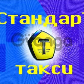 "такси ""Стандарт"""