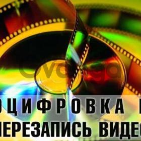 Оцифровка видеокассет miniDV , VHS , HDV