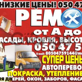 Ремонти в Мукачево