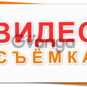 Видеосъемка выпускного в Детском Саду.