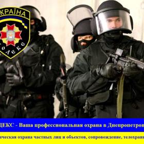 """Охрана:Охранная Фирма """"КОДЕКС"""" Днепропетровск"""