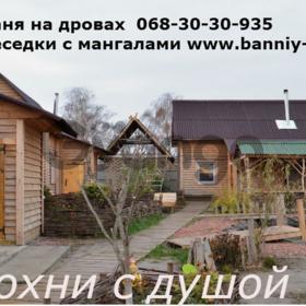 Баня на дровах и аренда беседок с мангалами