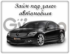 Есть авто - получи наличные автоломбард Харьков,  заложить авто Харьков