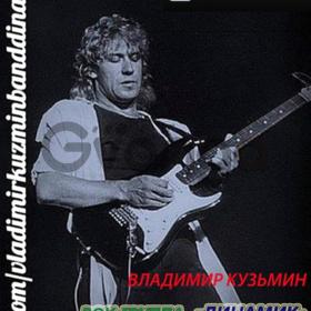 Vladimir Kuzmin & band Dinamik