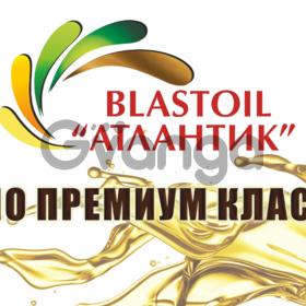 """Легированные масла премиум класса """"Атлантик""""-""""BLASTOIL"""""""