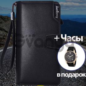 Купите портмоне Baellery сейчас и получите часы в подарок!