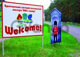 Британский языковой лагерь «ABC Camp» Клюсовка, Полтавская область, Новосанжарский район.