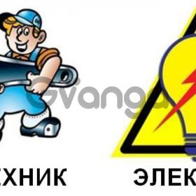 Услуги сантехника/электрика