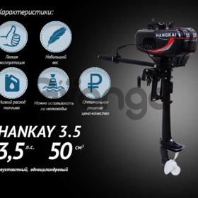 Продаю лодочный моторы hangkai 3.5