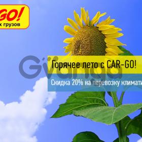"""Грузоперевозки по всей России Транспортная компания """"Car-Go"""""""