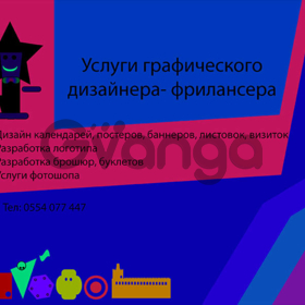 Услуги графического дизайнера фрилансера