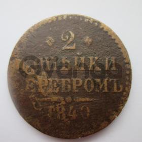 2 Копейки Серебромъ 1840г.