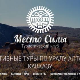 Ищем инструктора-гида по Уралу