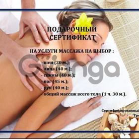 Массаж антицеллюлитный, лимфодреннажный, медовый, массаж спины, лица