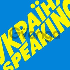 Переводчик английского, украинского, русского