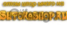 Шторы и домашний текстиль оптом со склада в Москве