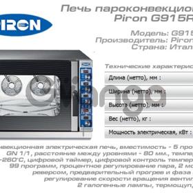 Продам новый пароконвектомат Piron G915RXSD по цене бу