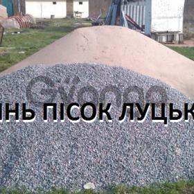 Луцьк Річковий пісок, будівельний щебінь, гранітний відсів, родючий чорнозем продаємо з доставкою
