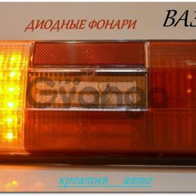 Задние диодные фонари 2106 серия Т-32 красно белый
