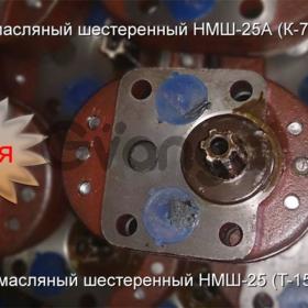 Масляный шестеренный насос НМШ-25 (25А)