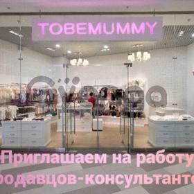 Продавец-консультант в магазин одежды для малышей TOBEMUMMY