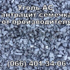 уголь антрацит АС (семечка) 10х16мм