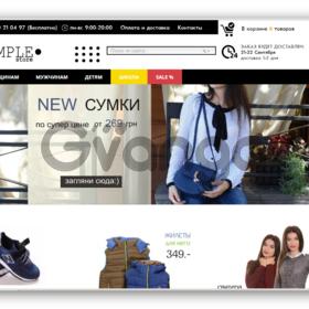 Продам готовый интернет-магазин одежды и обуви