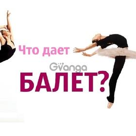 Студия классического танца для взрослых Aura. Балет для взрослых