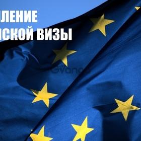 Оформление виз, запись для подачи документов на визу в в Польшу.
