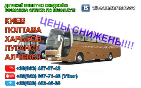 Автобусные перевозки Алчевск-Луганск-Полтава-Киев