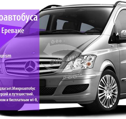 Аренда Микроавтобуса с Водителем в Ереване и по всей Армении