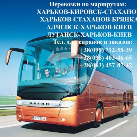 Автобусы Харьков-Брянка