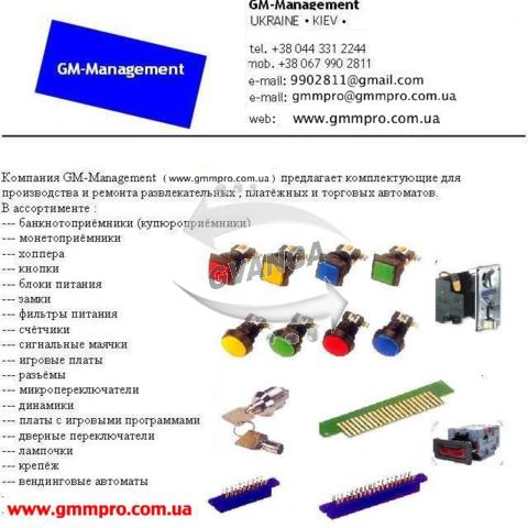Комплектующие для автоматов торговых игровых банкоматов
