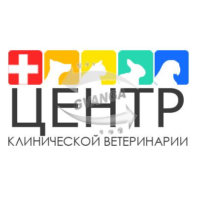 ЦЕНТР Клинической Ветеринарии