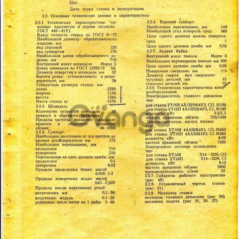 Продам   станок токарно-винторезный  УТ16П, 1987г.