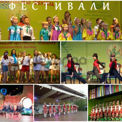 Фестивали в Болгарии