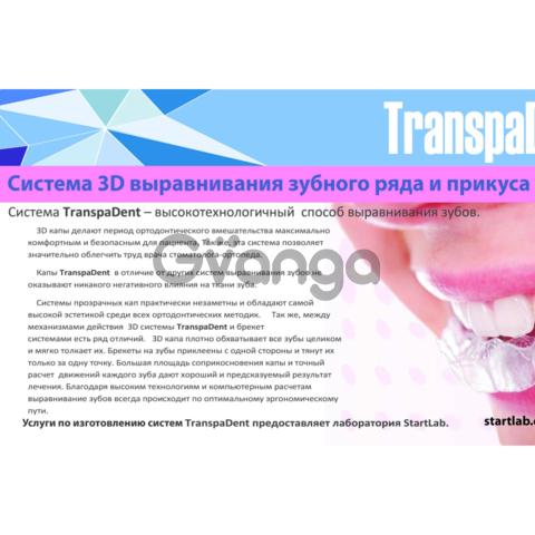 Изготовление элайнеров (кап) для выравнивания зубов TranspaDent