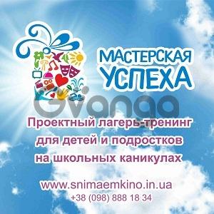 Лето 2016 Развивающий лагерь под Киевом